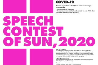 Speech Contest of SUN 2020